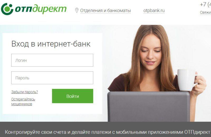 Используя интернет-банкинг, появляется возможность не только отслеживать остаток по кредитам и картам, но и совершать платежи и переводы в режиме онлайн