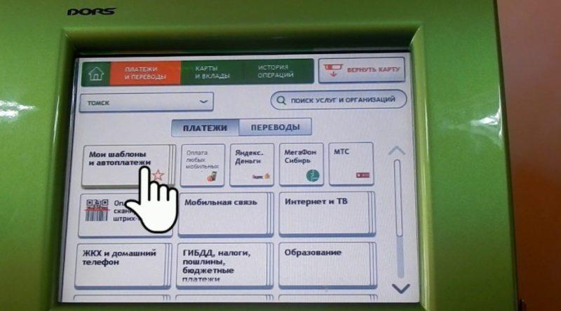 Для печати ранее проведенного платежа через банкомат, необходимо найти нужный в Истории