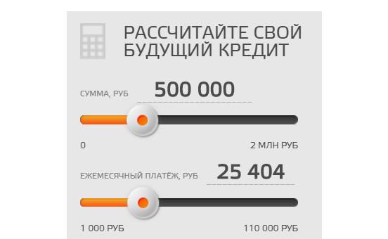 На сайте банка можно рассчитать размер ежемесячного платежа, используя кредитный калькулятор