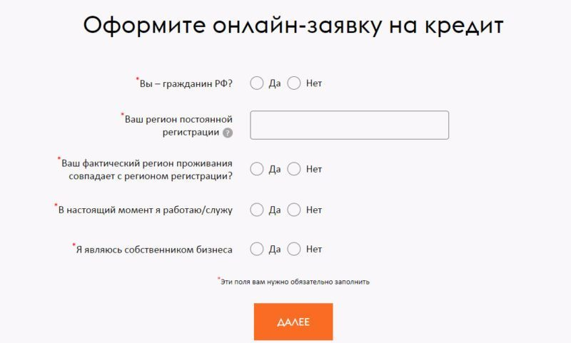 Заемщики банка имеют возможность подать заявку онлайн и получить предварительное одобрение по кредиту дистанционно