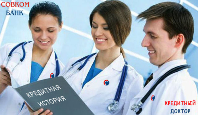 Совкомбанк - Кредитный доктор: подробно условия, можно ли расторгнуть договор, получаешь ли деньги, отзывы