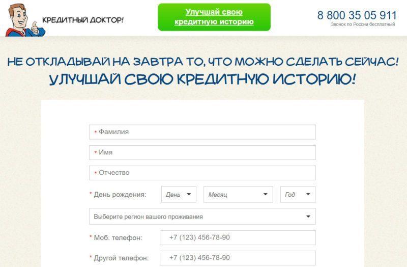 На сайте банка можно заполнить онлайн заявку, после чего с вами свяжется специалист и подробно расскажет условия программы