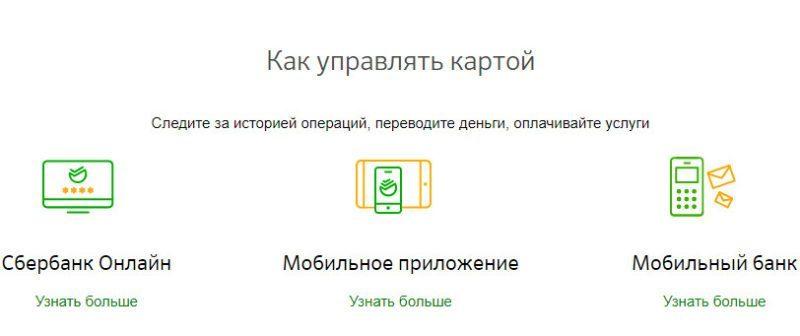 Управлять картой Моментум, также как и другими картами банка, можно через интернет-банкинг или мобильный банк