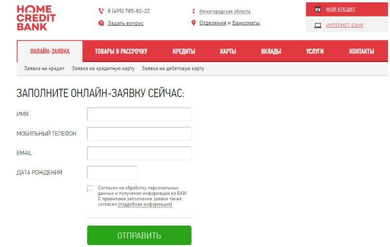 На официальном сайте можно заполнить онлайн-заявку, после чего с вами свяжется сотрудник, для уточнения деталей