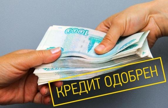 Какой банк 100 процентов даст кредит, если плохая кредитная история или если есть уже кредит