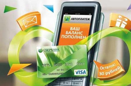 Как отключить и подключить услугу автоплатеж на карте Сбербанка: онлайн, через телефон, СМС на операторах Теле2, МТС, Мегафон и Билайн