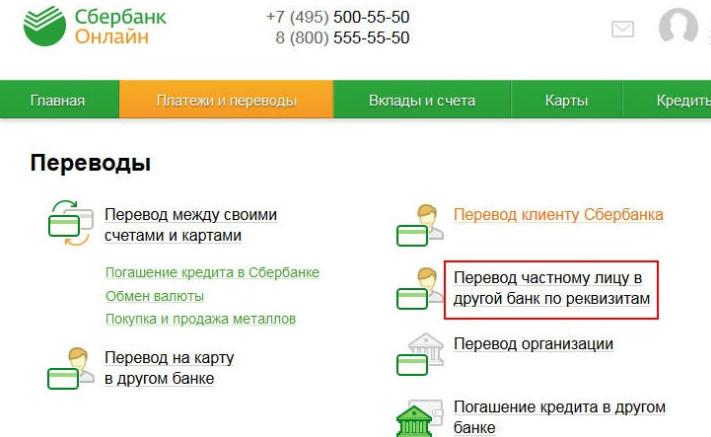Совершить перевод с карты на счет в Альфа-банке, ВТБ24, Тинькофф или любом другом банке, можно используя интернет-банкинг