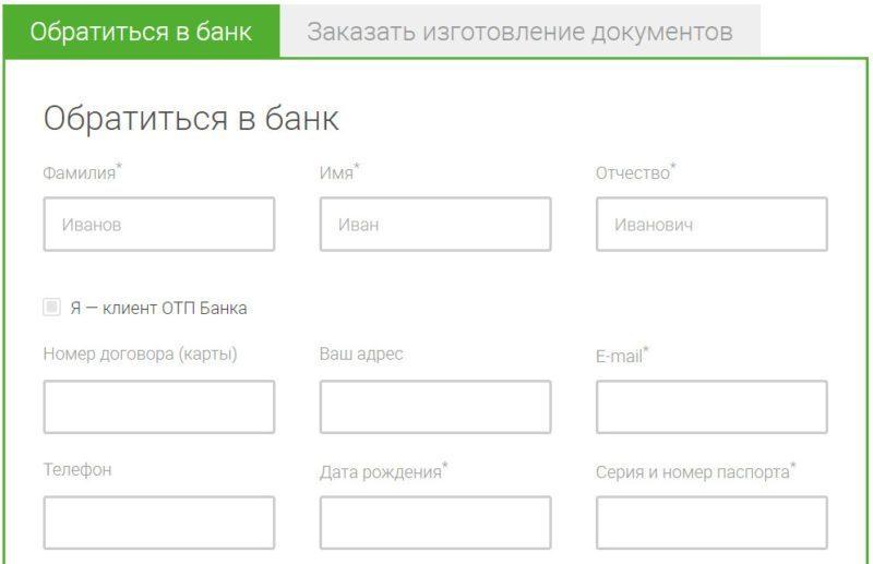 Для заполнения онлайн заявки на официальном ресурсе банка потребуется заполнить персональные и контактные данные, а также сведения о доходе