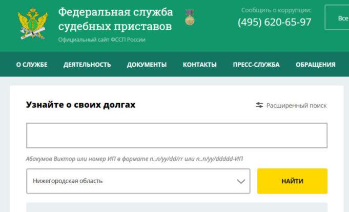 Стоит узнать долг в банке русский стандарт никогда