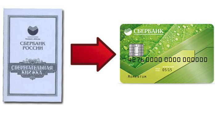 Как перевести деньги со сберкнижки на карту: онлайн через интернет, банкомат, СМС на номер 900