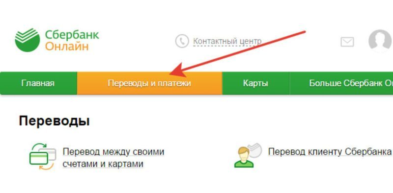 Провести операцию перемещения денег можно в режиме онлайн, не выходя из дома, посредством сети интернет
