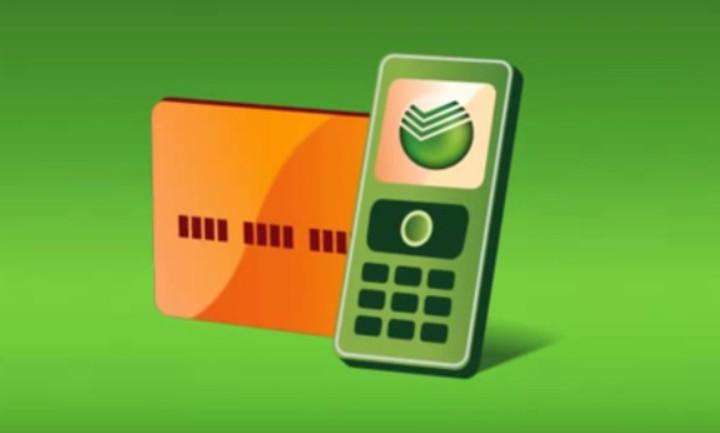 Совершение транзакции со сберегательной книжки на карту через отправку СМС на 900 не предоставляется возможным