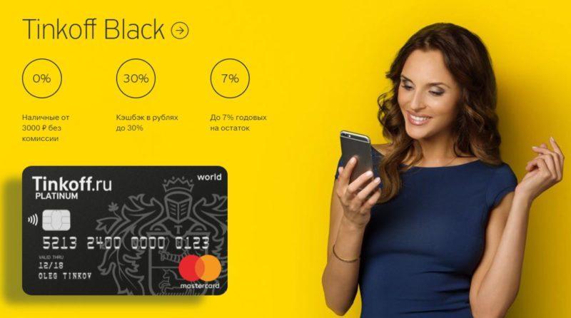 Обслуживание карты будет бесплатным, при условии наличия открытого вклада или кредита наличными от банка