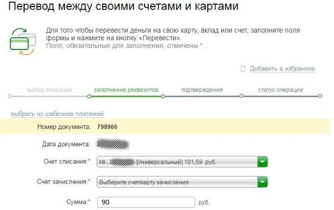 При проведении операции онлайн потребуется подтвердить ее с помощью одноразового СМС пароля, который придет на мобильный
