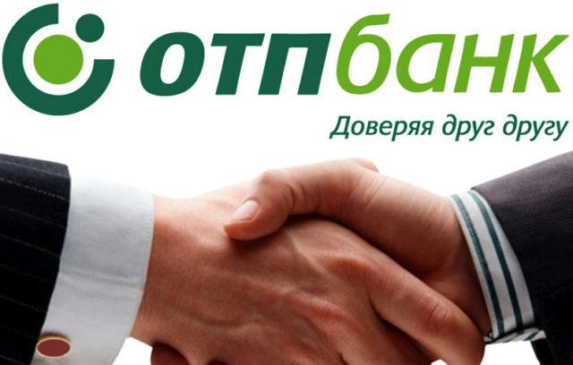 Потребительский кредит в ОТП Банке: процентная ставка, условия в Омске и Самаре