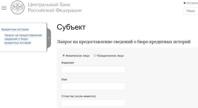 На сайте ЦБ РФ можно отправить онлайн запрос на предоставление сведений по КИ, заполнив паспортные данные