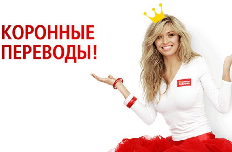 В каких банках России можно получить Перевод Золотая Корона