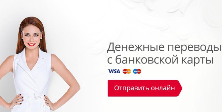 Совершать перевод можно пластиковой картой любого банка