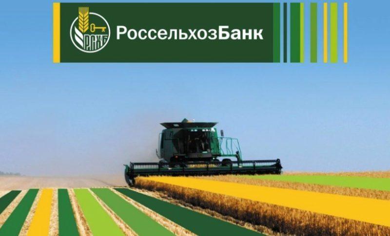 Россельхозбанк принимает активное участие в кредитовании под залог земли сельхозназначения