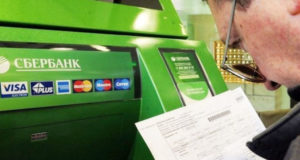 Какая комиссия в Сбербанке при оплате квитанции ЖКХ наличными