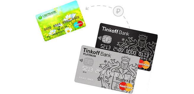 Перевод с карты на карту тинькофф на сбербанк