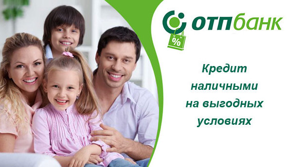 Как взять кредит наличными в ОТП Банке: онлайн, условия без справки о доходах