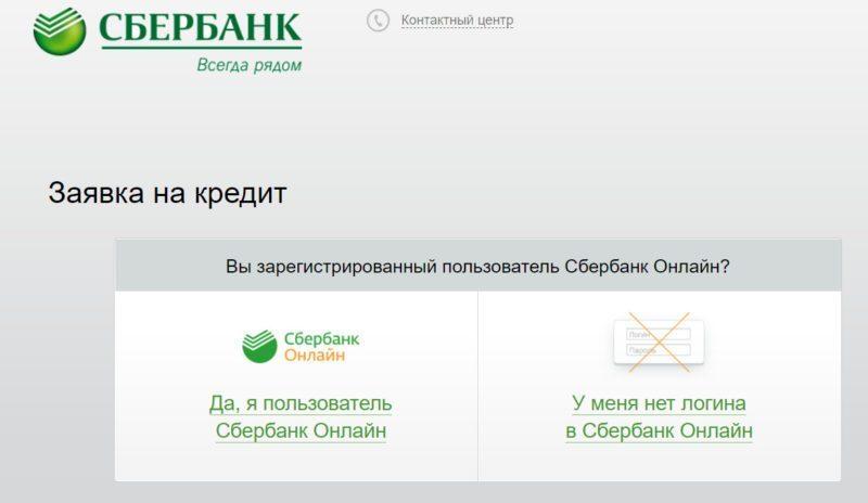 Заполнить онлайн заявку на потребительский кредит или банковскую карту может только зарегистрированный пользователь интернет-банкинга