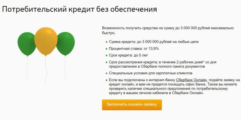 В банке имеется возможность оформить потребительский кредит без обеспечения