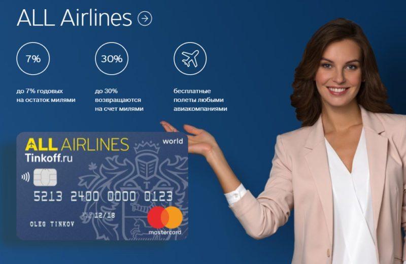 Один из самых повышенных возвратов с покупки осуществляется на карту для путешественников при оплате авиабилетов