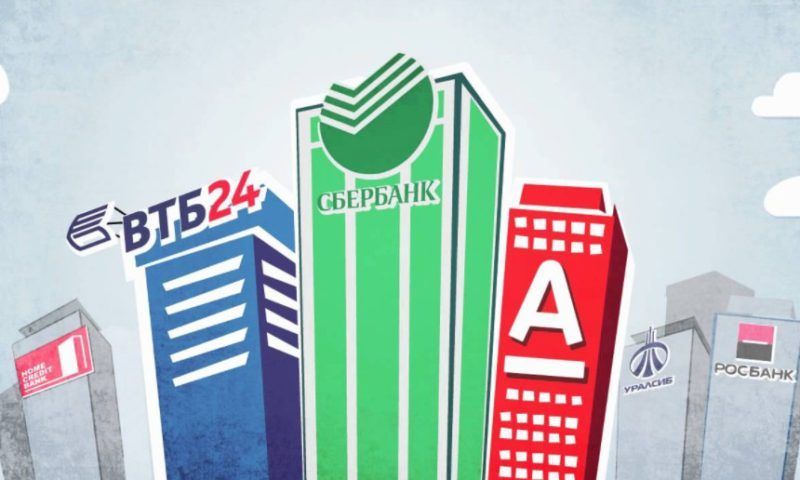 Самый низкий кредит в банке