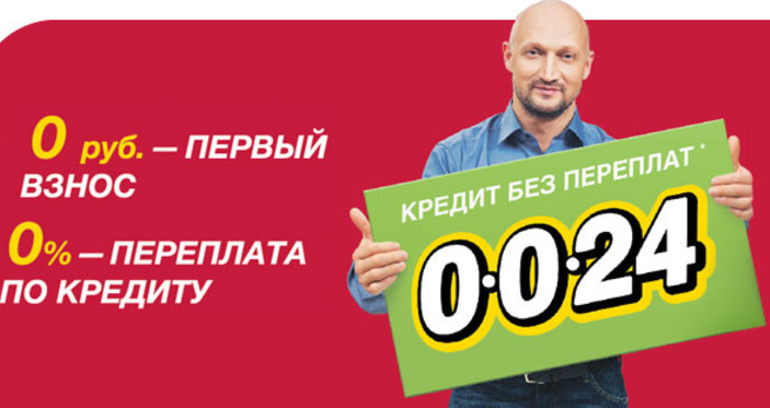 Магазин предлагает оформить рассрочку на покупку с 0 рублей первоначального взноса, 0 % переплаты, сроком на 24 месяца