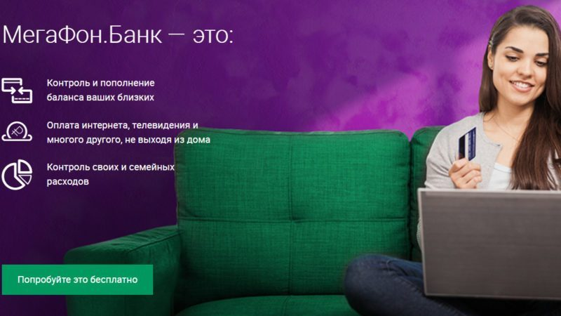 Для держателей банковских карт создан специальный сервис Мегафон.Банк, для оплаты товаров и услуг, не выходя из дома