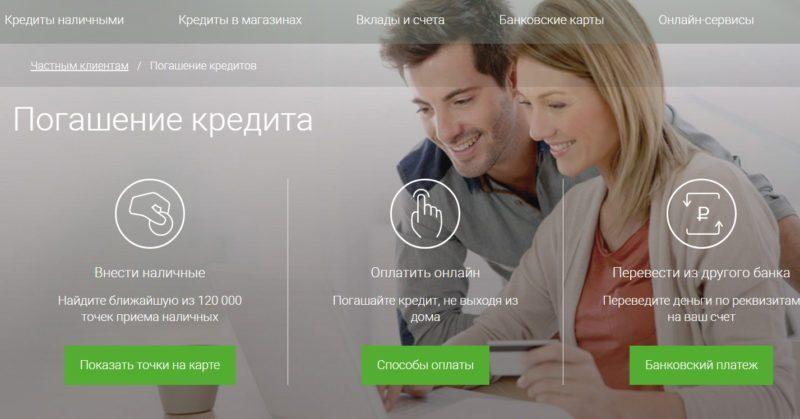 Погашение кредита возможно как наличными, так и банковской картой через интернет