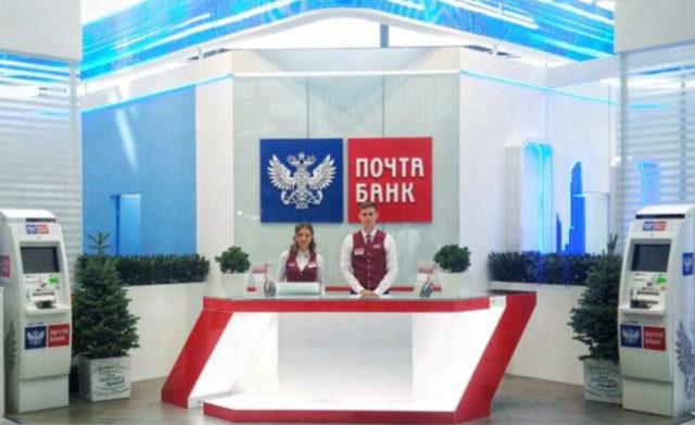 Рефинансирование кредитов других банком и ипотеки в Почта Банке для физических лиц