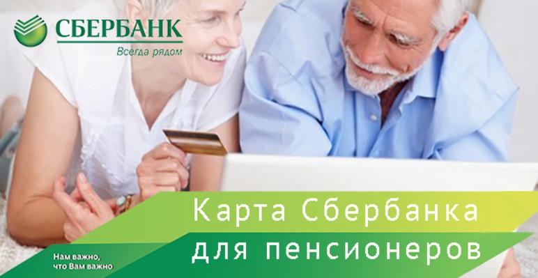 Только карта для пенсионеров из всех банковских карт, предложенных банком, является накопительной