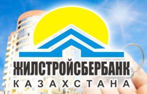 Ипотека в Жилстройсбербанке Казахстана: программы - доступное жилье, без первоначального взноса, на вторичное жилье