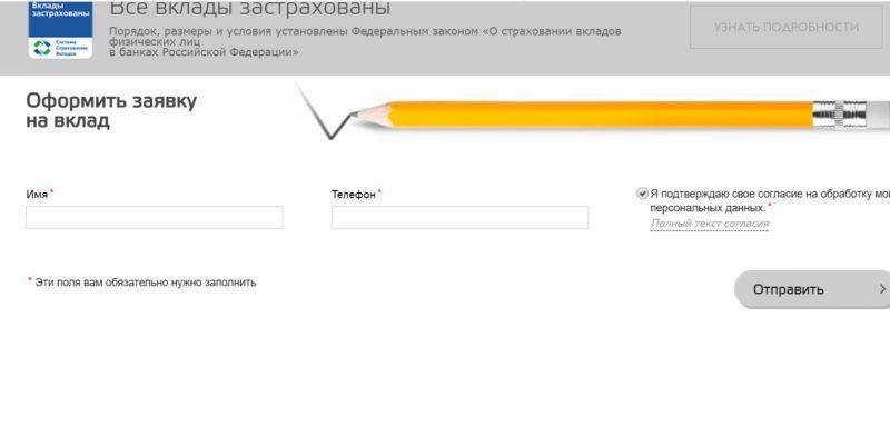 На сайте Бинбанка можно оформить заявку на вклад в режиме онлайн, не выходя из дома