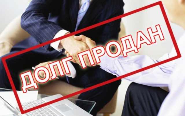 Имеет ли право банк продать долг коллекторам: без согласия заемщика, без решения суда