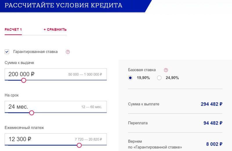 почта банк онлайн калькулятор потребительского кредита банк