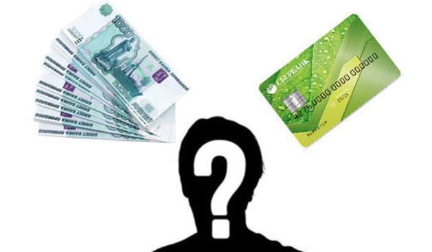 Как узнать откуда и кого пришли деньги на карту Сбербанка