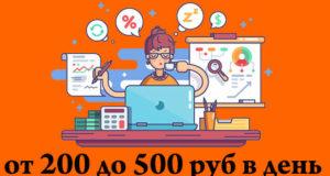 Как заработать деньги в интернете от 200 до 500 рублей в день без вложений школьнику в 12 лет