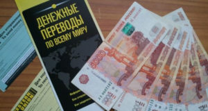 Как и где получить денежный перевод Вестерн Юнион, в каком банке