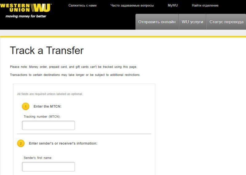 Перед тем как обратится в банк за получением денежного перевода необходимо проверить его статус на сайте