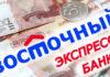 Потребительские кредиты Восточного Экспресс Банка