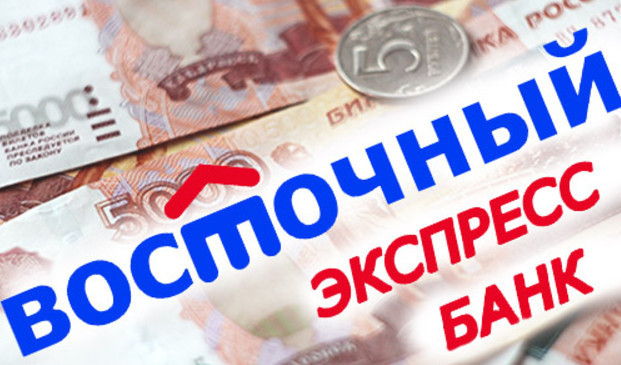 потребительские кредиты восточного экспресс банка: условия, процентная ставка, онлайн заявка