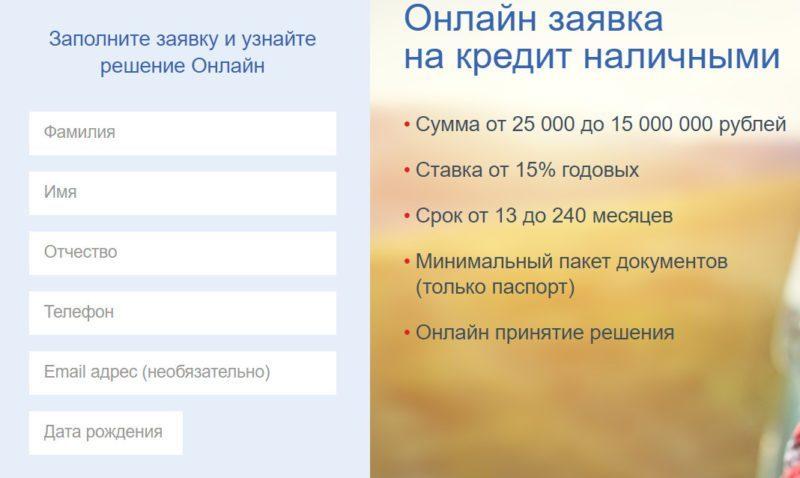 подал онлайн заявку на кредит экспресс