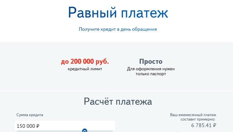 Онлайн заявка на кредит- zaimitecom