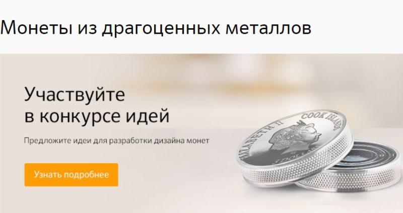 Для расширения свое каталога монет, Сбербанк России предлагает  принять участие в конкурсе разработки дизайна