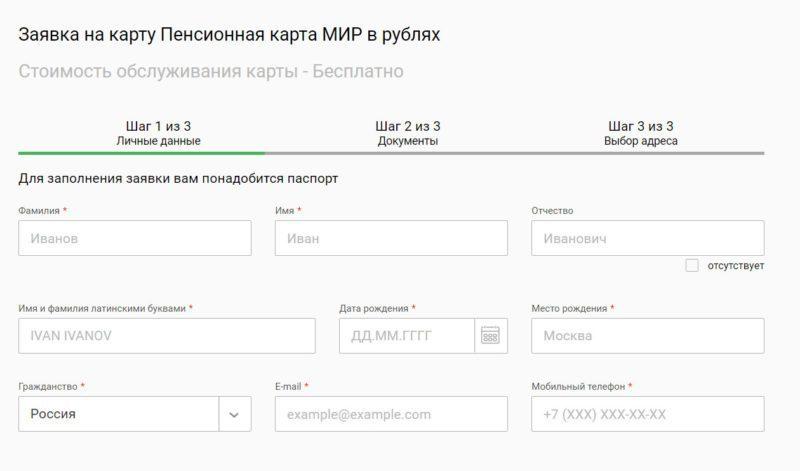 Для заполнения онлайн заявки на получение карты потребуется паспорт заявителя