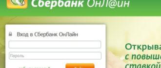Как зарегистрироваться в Сбербанк Онлайн: через компьютер, телефон, мобильном приложении, личном кабинете